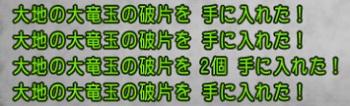 DQXGame 2016-01-26 02-42-15-576