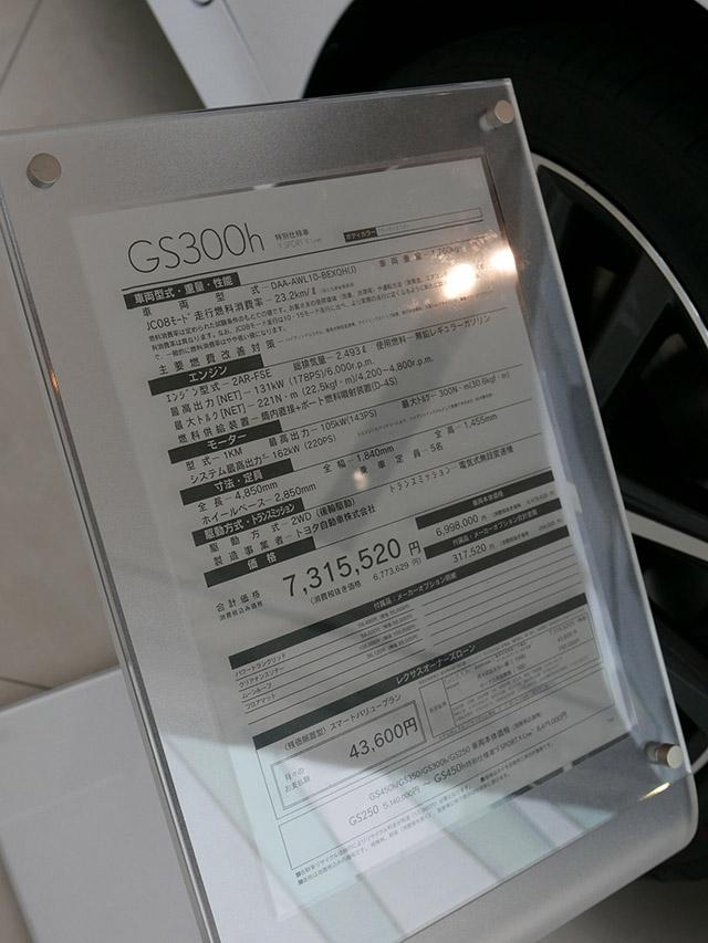 GS300hF59.jpg