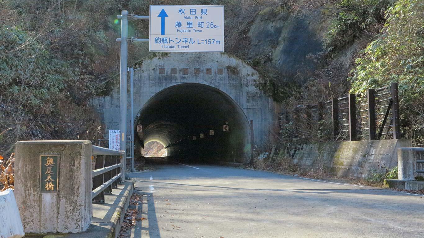 県道317号西目屋二ツ井線 - 誰も...