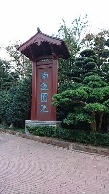 DSC_0100南蓮園池門前(S)