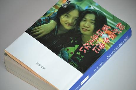 003文春文庫