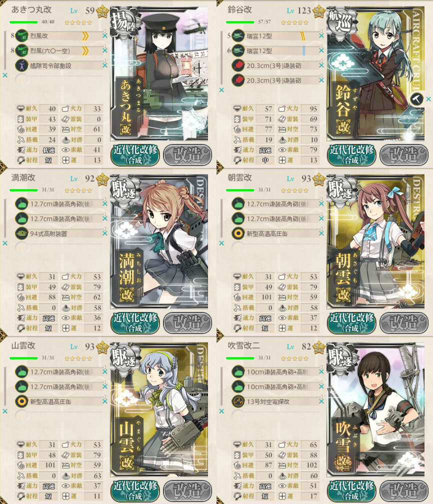 E-3第一艦隊
