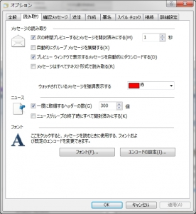 Windows Live メール