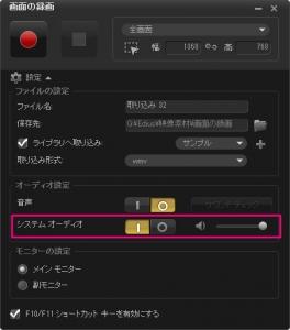 VideoStudio Pro X5 画面の録画