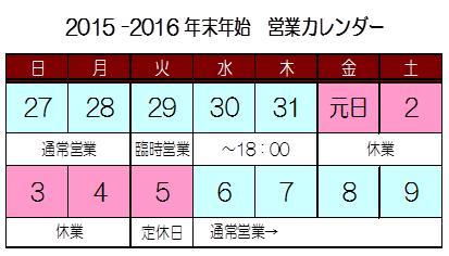 2015_16年末年始営業カレンダー 縮小版