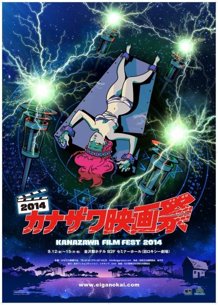 kanazawa-poster5.jpg