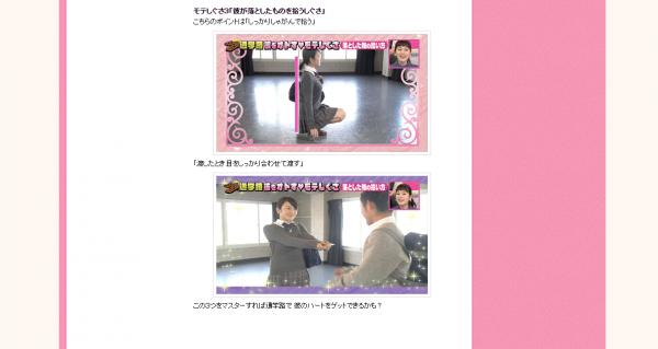 NHK EテレRの法則桜 美月モテしぐさ