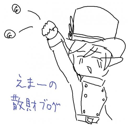 えまーの散財ブログ