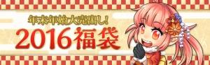 newbanner_151222_fukubukuro.jpg