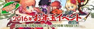 newbanner_151222_otoshidama.jpg