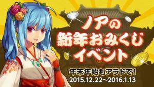 news_detail_151222_noaomikuji.jpg