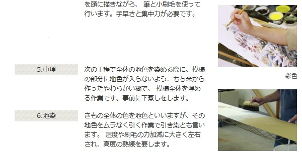 加賀友禅工程③
