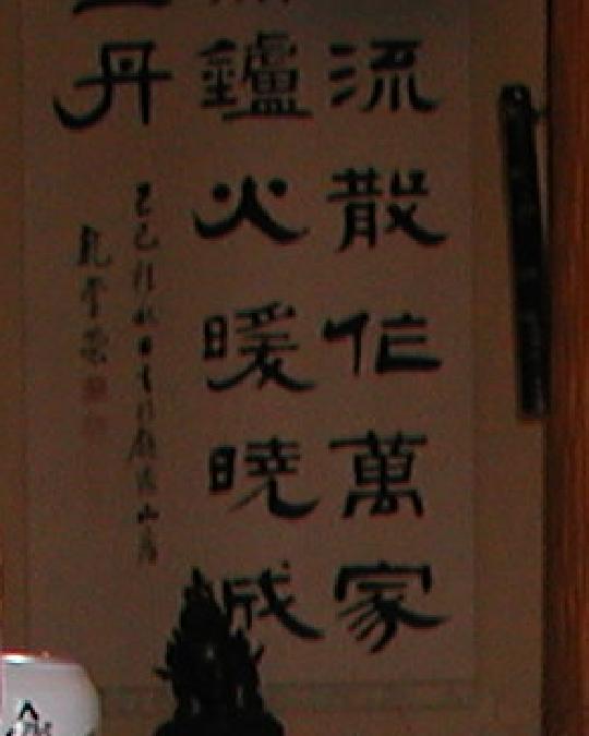 a 小曽根乾堂 掛軸 篆刻家 久行三峰氏から頂いた収蔵品