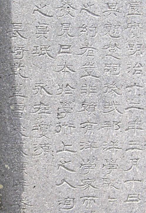 a 小曽根乾堂書 シーボルト記念碑石刻