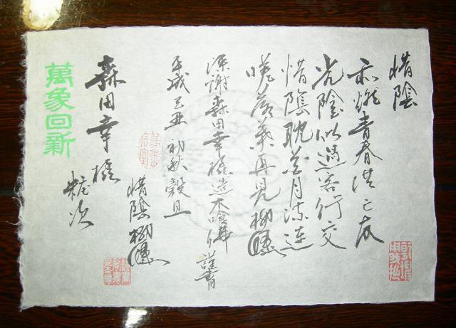 s-a 2009 惜陰青春帖