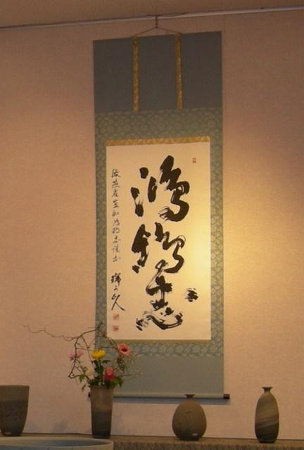 s-a 2009 鴻鵠の志 瑞雲山人