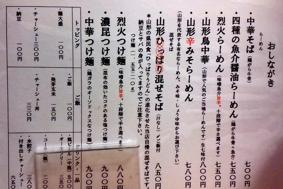 20160207_烈火_2