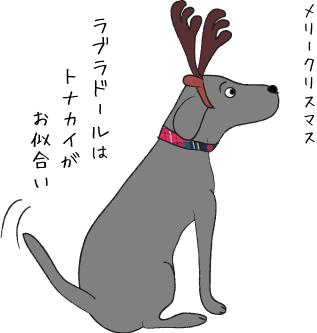 トナカイになった犬