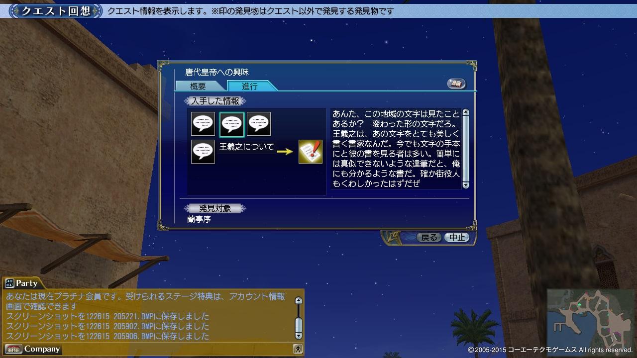 唐代皇帝への興味_2