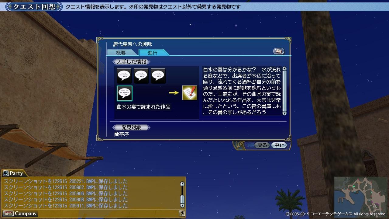 唐代皇帝への興味_4_rev