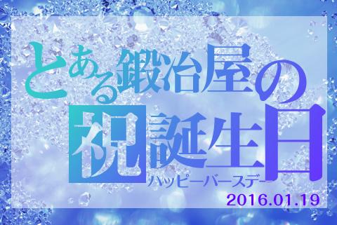 20160119-myo.jpg