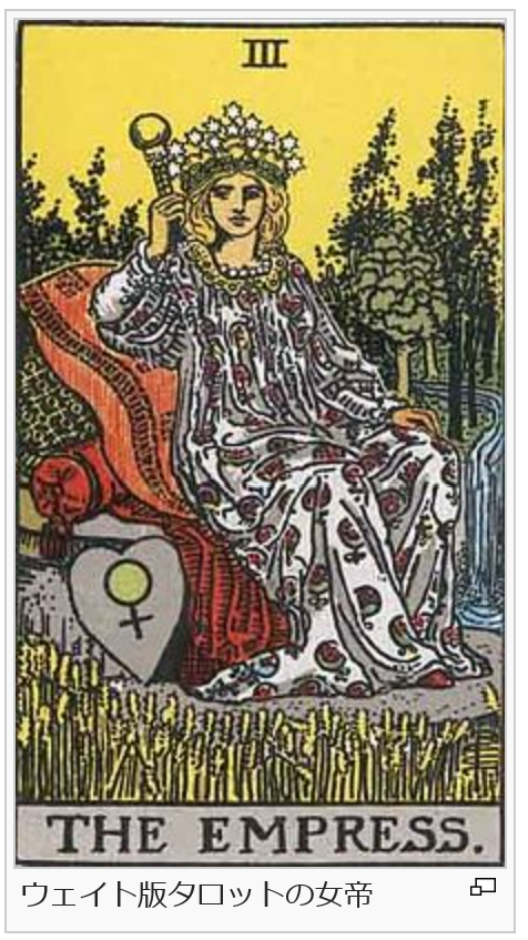ウエイト版タロットの女帝