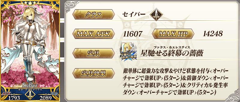 servant_details_01_4h4ei.png