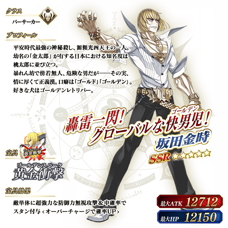 servant_details_02_9iw8y.png
