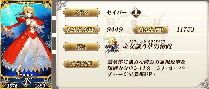 servant_details_03_fgy3a1.png