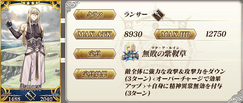 servant_details_04_85d2f.png