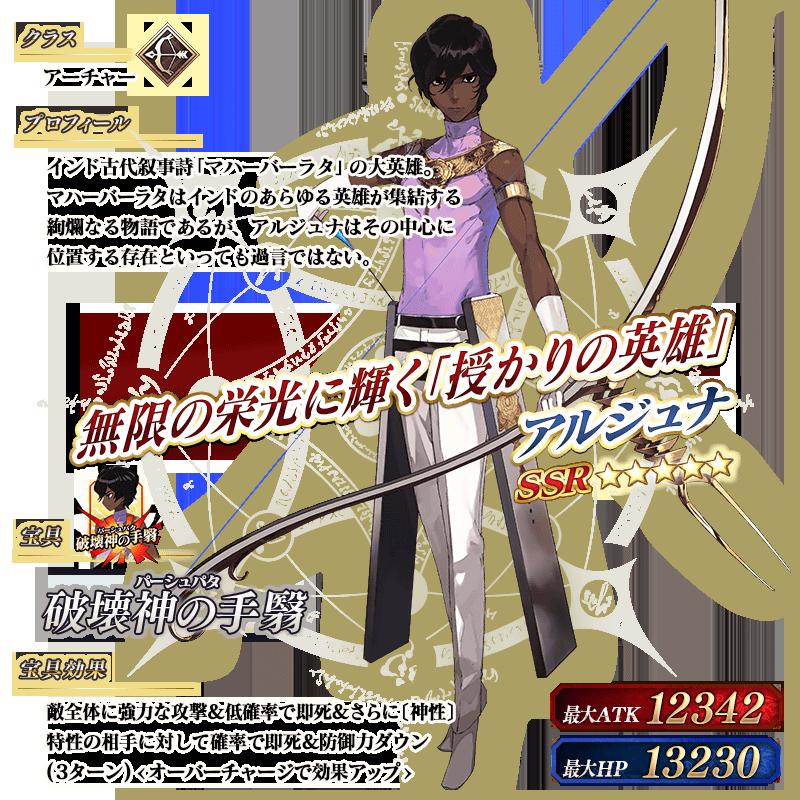 servant_details_04_w9c9k.png