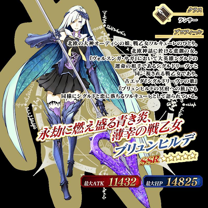 servant_details_05_55n25.png