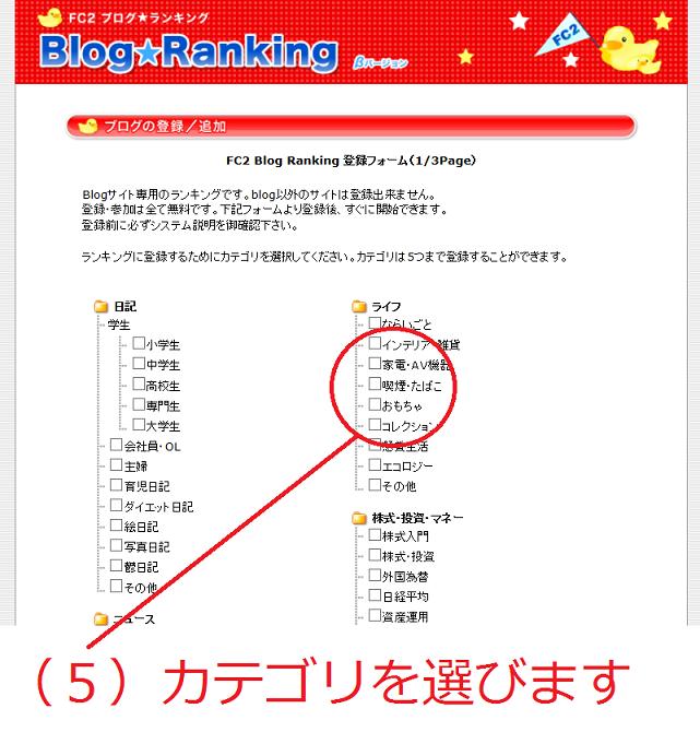 FC2ブログランキングを設置する方法!4