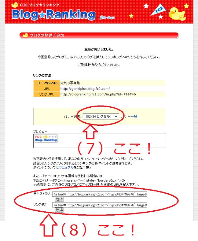 FC2ブログランキングを設置する方法!6