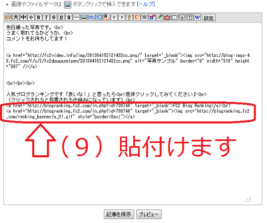 FC2ブログランキングを設置する方法!7