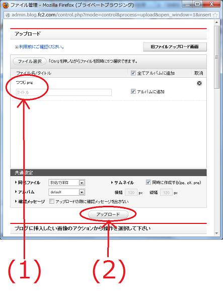 FC2ブログに画像を載せる方法5