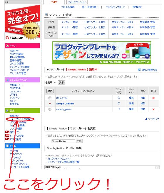 FC2ブログの日付を消す方法1