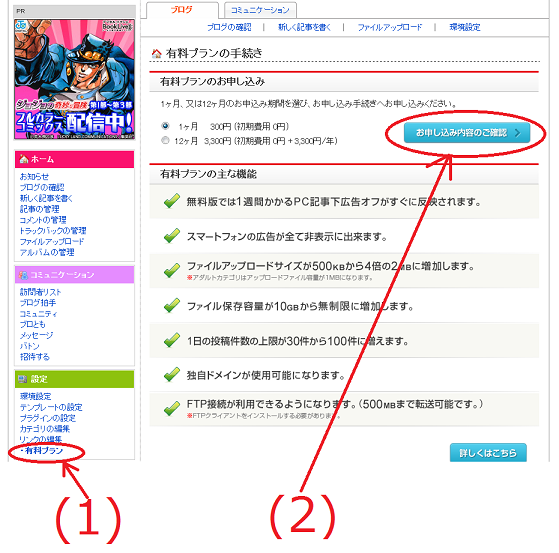 FC2ブログに独自ドメインを設定する方法5