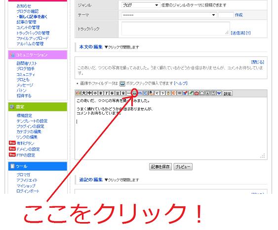 FC2ブログに画像を載せる方法3