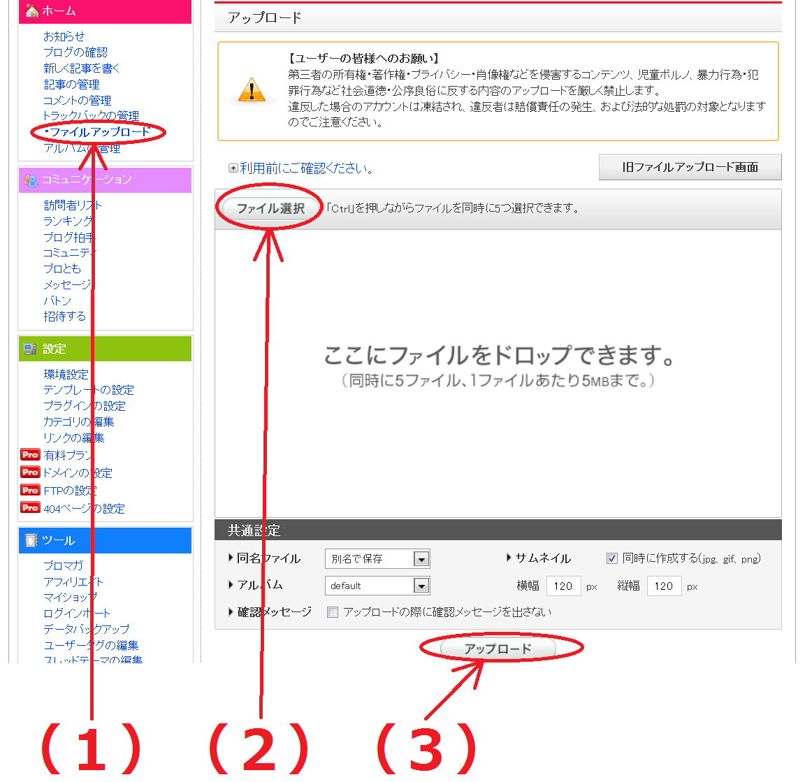 FC2ブログにファビコンを設定する方法2