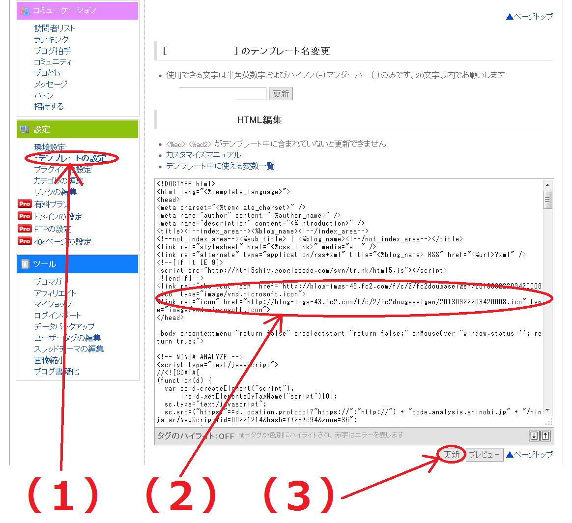 FC2ブログにファビコンを設定する方法4