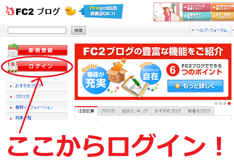 FC2ブログのログインページ(改良版)