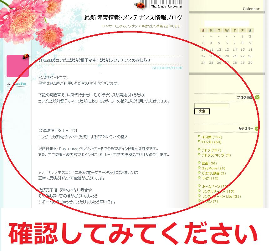 2FC2ブログの記事保存が反映されない場合の対処法