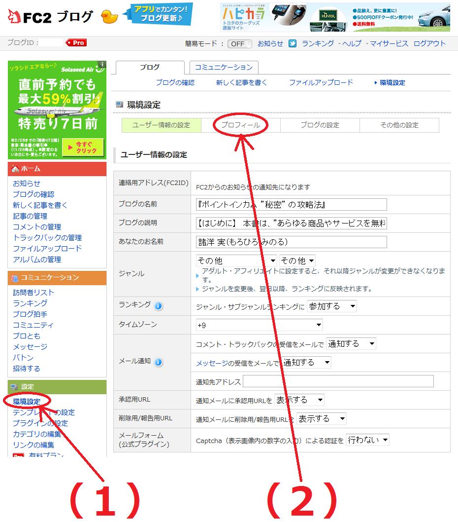 FC2ブログのプロフィールを編集する方法2