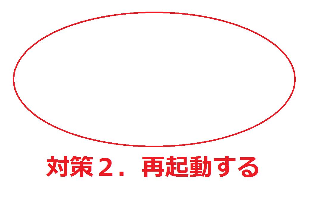 FC2ブログが表示されない場合の対処法2