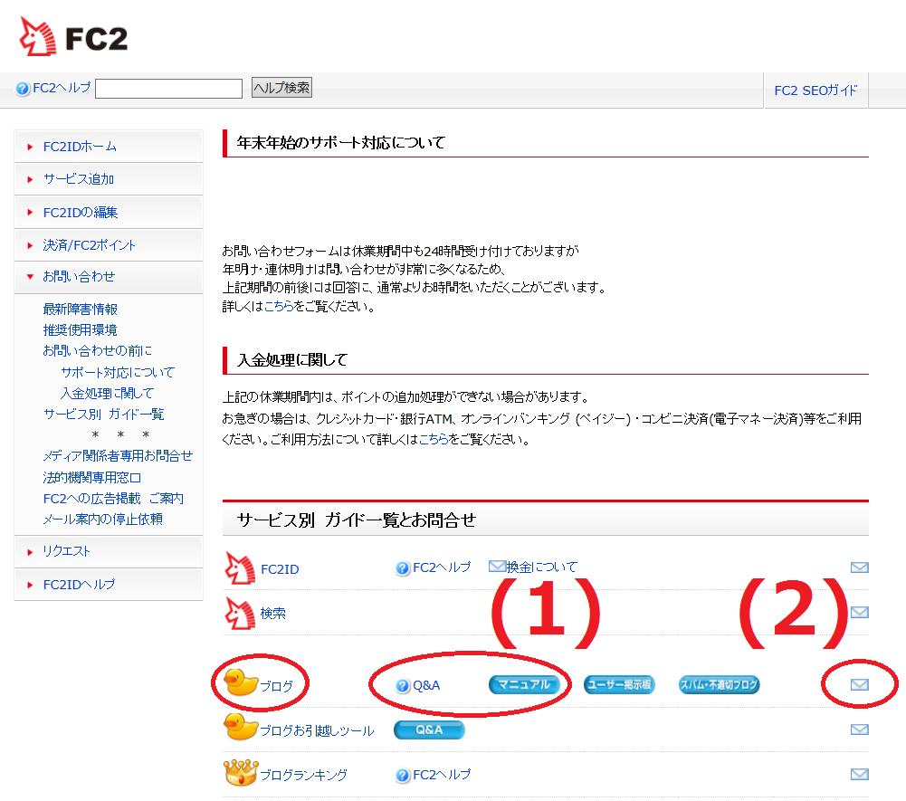 FC2ブログが表示されない場合の対処法4