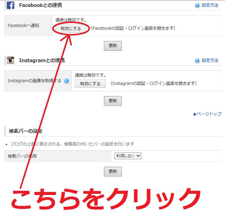 FC2ブログとフェイスブックを連携させる方法2