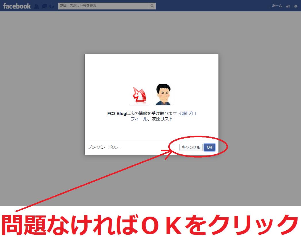 FC2ブログとフェイスブックを連携させる方法4