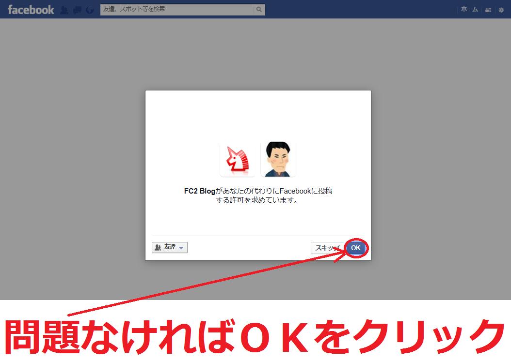 FC2ブログとフェイスブックを連携させる方法5