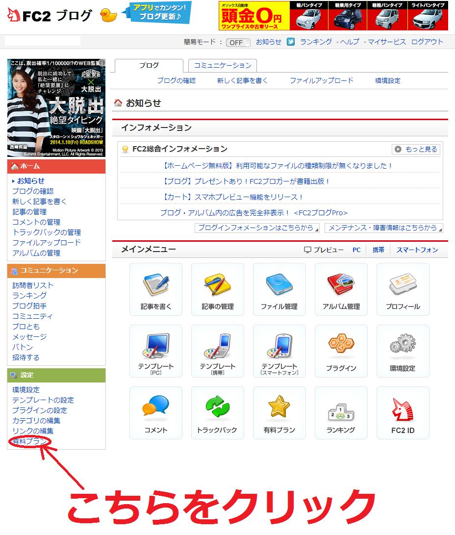 FC2ブログにzipファイルをアップロードする方法1